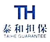 [工商信息]浙江泰和担保有限公司的企业信用信息变更如下