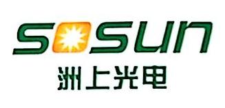 深圳市洲上光电科技有限公司