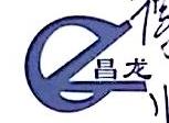 [工商信息]芜湖市昌龙五金机电有限公司的企业信用信息变更如下