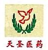 西藏天圣医药贸易有限公司