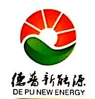 [工商信息]湛江德普新能源有限公司的企业信用信息变更如下