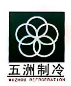 南京五洲制冷集团有限公司石家庄分公司