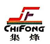 广州集烽五金有限公司