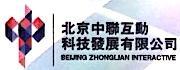 北京中联互动科技发展有限公司
