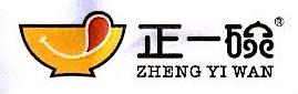 [工商信息]温州正一碗餐饮管理有限公司的企业信用信息变更如下