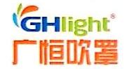 [工商信息]中山市广恒照明科技有限公司的企业信用信息变更如下
