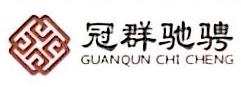 冠群驰骋投资管理(北京)有限公司番禺分公司