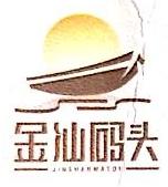 上海金汕码头餐饮有限公司