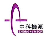 成都中科技机泵有限公司