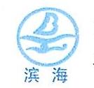 大连滨海砂轮有限公司