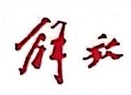 晋城市汇海商贸有限公司