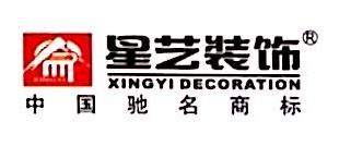 广东星艺装饰集团广西有限公司柳州分公司