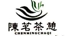 福建品品茗茶业有限公司