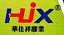 [工商信息]深圳市华佳祥胶粘制品有限公司的企业信用信息变更如下
