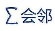 [工商信息]上海会邻网络技术有限公司的企业信用信息变更如下