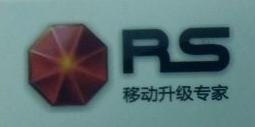 [工商信息]红石阳光(北京)技术有限公司的企业信用信息变更如下