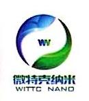 江苏微特克纳米科技有限公司
