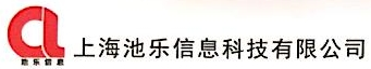 上海池乐信息科技有限公司