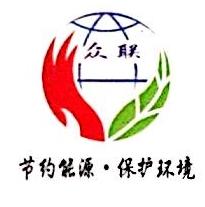 河北省众联能源环保科技有限公司