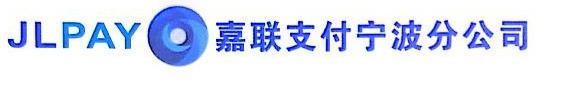 嘉联支付有限公司宁波分公司