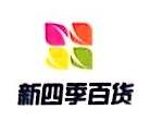 杭州新四季贸易有限公司