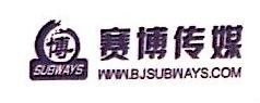 [工商信息]北京赛博伟世广告有限公司的企业信用信息变更如下