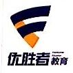 [工商信息]四川优胜者教育咨询有限公司的企业信用信息变更如下