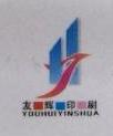 北京友辉印刷有限公司