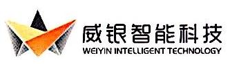 [工商信息]深圳市威银智能科技有限公司的企业信用信息变更如下