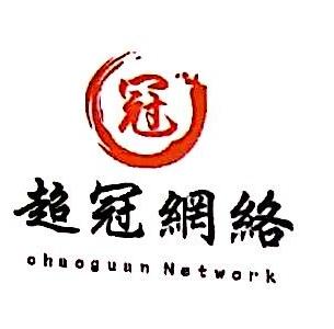 广州超冠网络科技有限公司