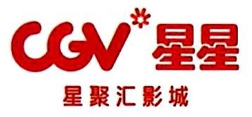 [工商信息]北京希杰星星国际影城有限公司的企业信用信息变更如下