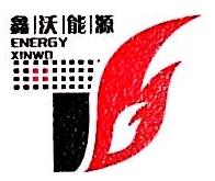 [工商信息]秦皇岛鑫沃能源有限公司的企业信用信息变更如下