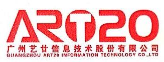 [工商信息]广州艺廿信息技术股份有限公司的企业信用信息变更如下