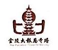 南京报恩盛典文化传播有限责任公司