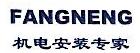 北京方能楼宇系统工程有限公司