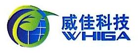 广州威佳科技有限公司