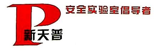 [工商信息]武汉新天普实验室设备有限公司的企业信用信息变更如下