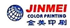 [工商信息]杭州金美印刷有限公司的企业信用信息变更如下