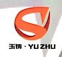 台州圣强金属铸造有限公司