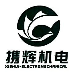 河北携辉机电设备销售有限公司