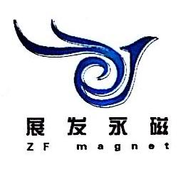 [工商信息]宁波市展发磁业科技有限公司的企业信用信息变更如下