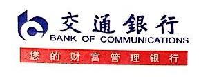 [工商信息]交通银行股份有限公司开封分行的企业信用信息变更如下
