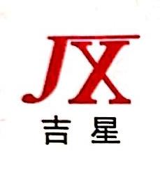四川省绵阳市吉星消防药剂有限公司