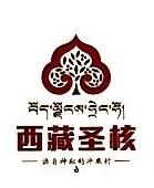 西藏圣核农业科技股份有限公司