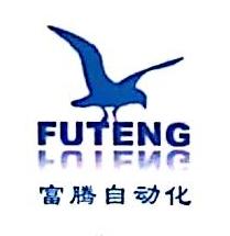 杭州富腾自动化控制技术有限公司