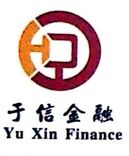 [工商信息]上海于信金融信息服务有限公司的企业信用信息变更如下