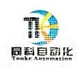 深圳市同科自动化设备有限公司
