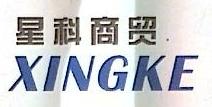 [工商信息]陕西星科商贸有限责任公司的企业信用信息变更如下