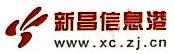 新昌信息港网络传媒有限公司