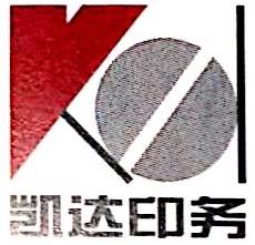 北京凯达印务有限公司